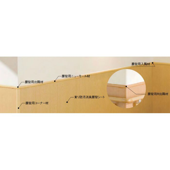 KDT3033 防汚消臭腰壁シート部材 腰壁用出隅材 10個/ケース