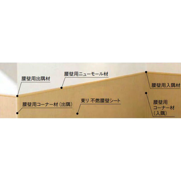 KIC3052 不燃腰壁シート部材 腰壁用コーナー材(入隅) 10本/ケース