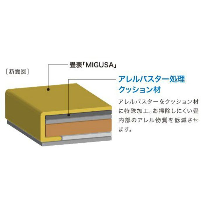 A-12pink セキスイ畳「MIGUSA」 アレルバスター ピンク