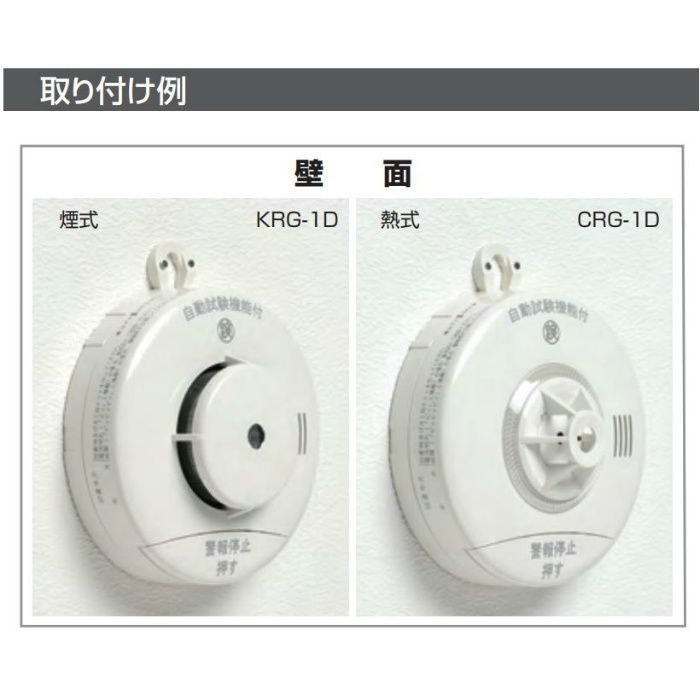 住宅用火災警報器 熱式(ブザー) ねつタンちゃん 10ブザー警報 ひも付 CRG-1D