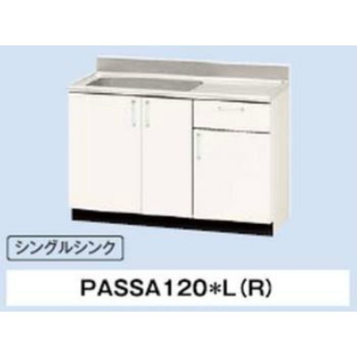 ピュアッツ(PA) 流し台 L1200 シングルシンク L 固定棚付 シュガーホワイト PASSA120(SW)L