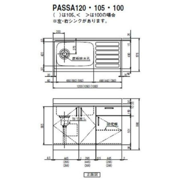 ピュアッツ(PA) 流し台 L1050 シングルシンク R 固定棚付 シュガーホワイト PASSA105(SW)R
