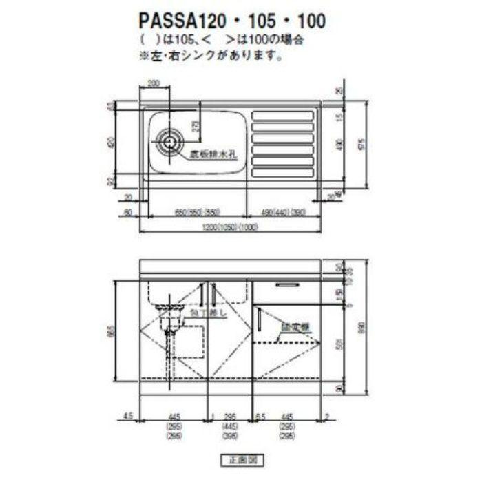ピュアッツ(PA) 流し台 L1000 シングルシンク R 固定棚付 シュガーホワイト PASSA100(SW)R