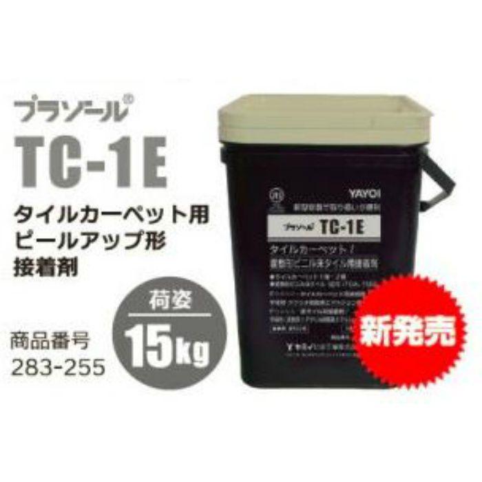 プラゾールTC-1E 15kg 283-255