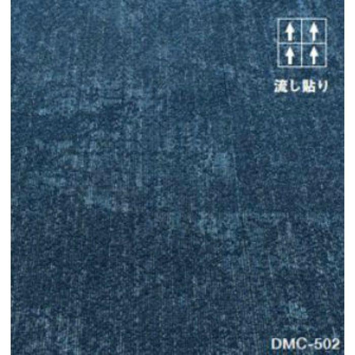 DMC-502 デニムフロアCT カーペットタイル デニム調