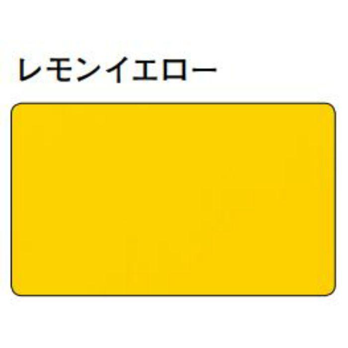 湯らっくす 不燃BRF-100 アルミ製/焼付塗装 レモンイエロー 2m 40001-8