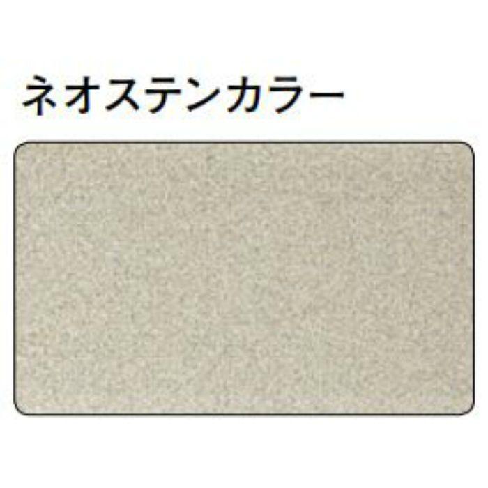 湯らっくす 不燃BRF-150 アルミ製/焼付塗装 ネオステンカラー 2m 40002-21