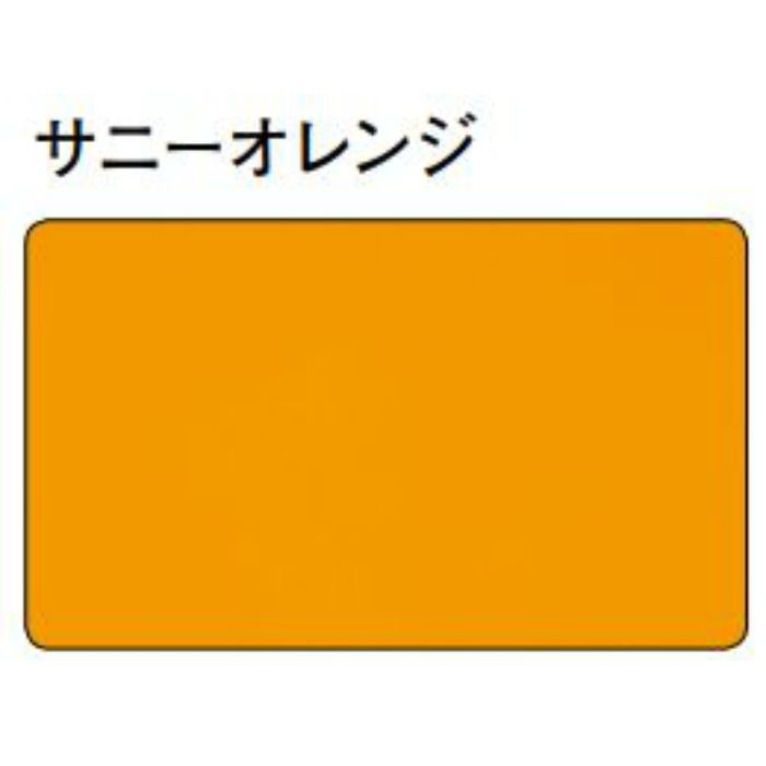 湯らっくす 不燃BRF-150 アルミ製/焼付塗装 サニーオレンジ 3m 40002-33
