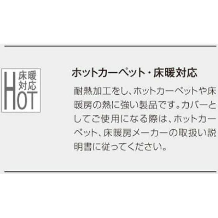 134-62989 ラモカ RUG MAT #1 アイボリー 130cm×190cm