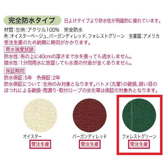 フレンチテラス用ルーフ(ロープ付) 1.5間用 完全防水タイプ FTR2720 フォレストグリーン
