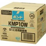 KMP10W ヘラ付き 14kg入り/ケース