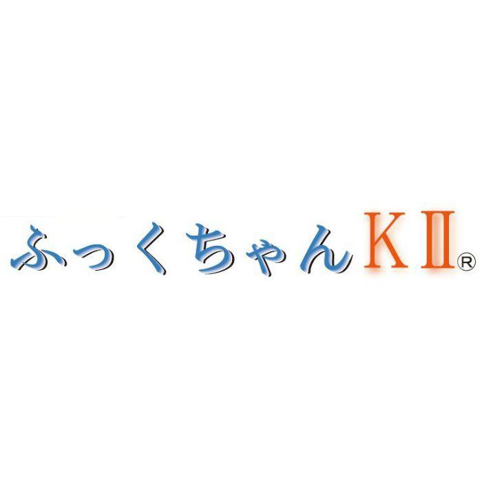 ふっくちゃんKⅡ W1/2