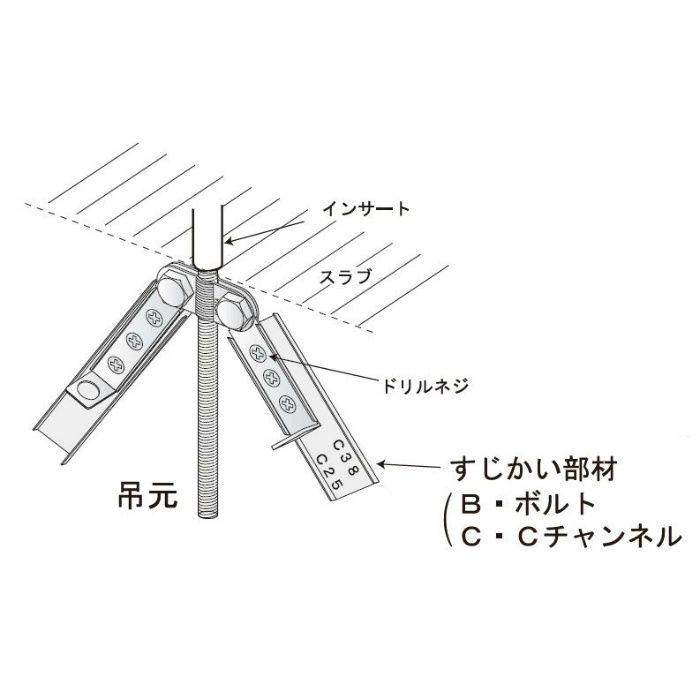 すじかい君B-W-W3/8(吊元W1/2用)