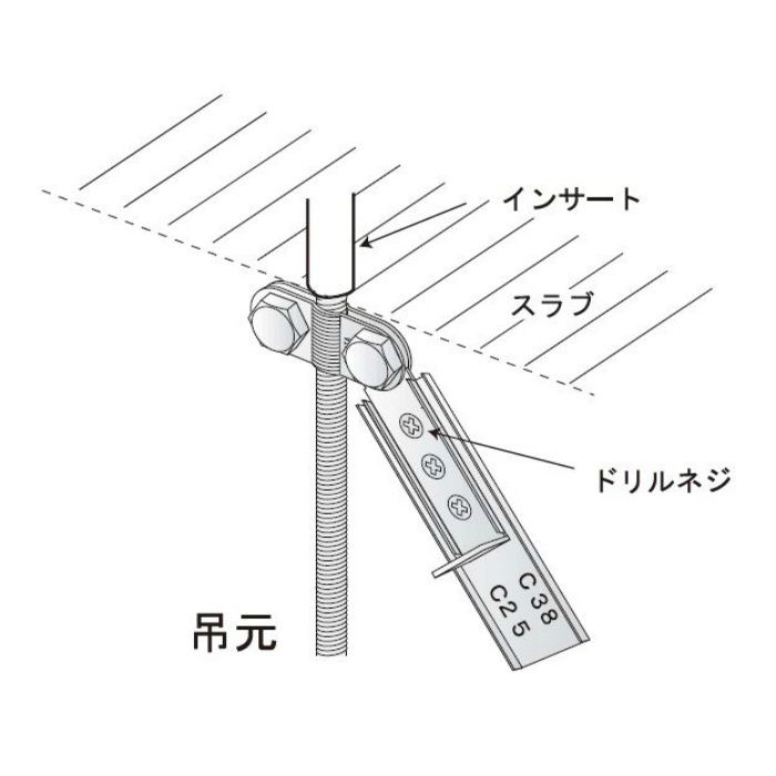 すじかい君C-SS(吊元W3/8用)