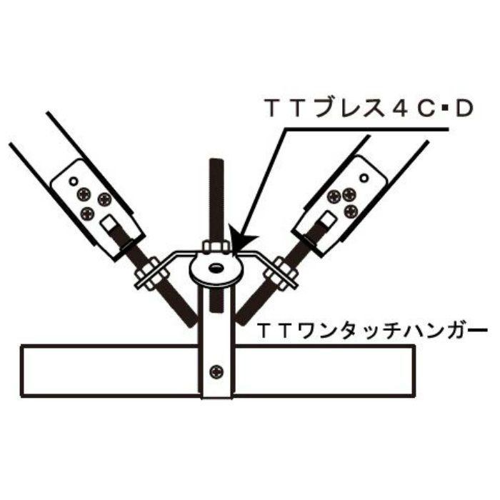 TTブレス4D (下部用)