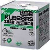 KU928RS 15kg 1缶入り/ケース