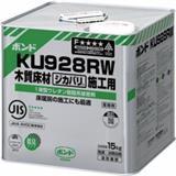 KU928RW 15kg 1缶入り/ケース