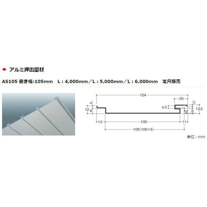 AS105_A-1 アルミスパンドレル AS105 ライトブロンズ L4000