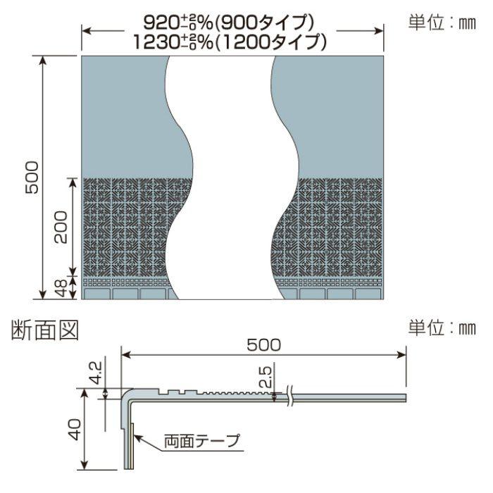 5W-885 タキステップ5W 巾1230mm 10R
