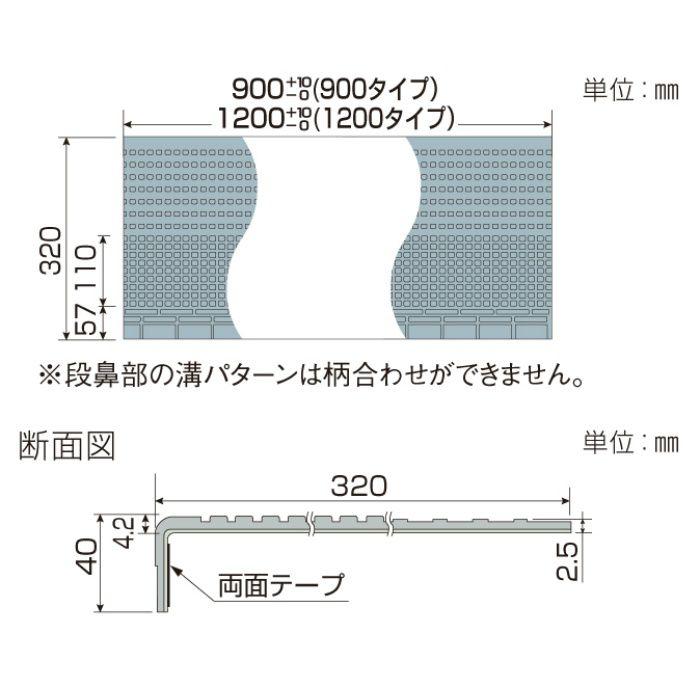 3W-883 タキステップ3W 巾1200mm 10R