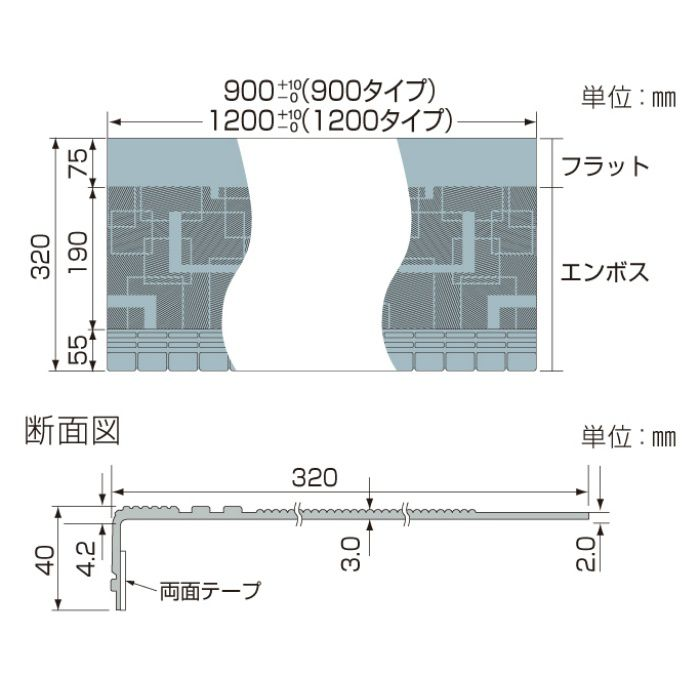 MW-861 タキステップMW 巾1200mm 5R