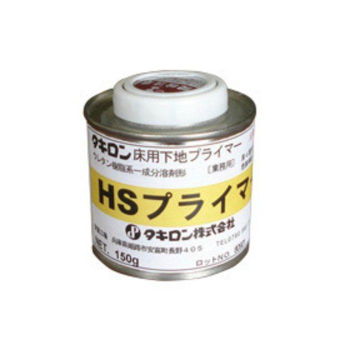タキシールHS専用 HSプライマー 150g