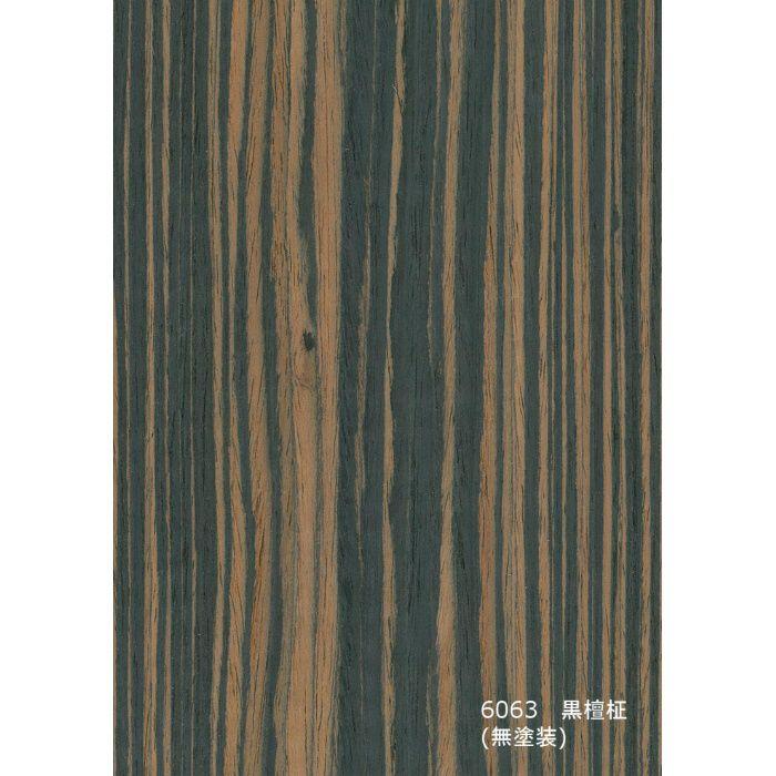 6063 天然木工芸突板化粧板 カラートーン 黒檀柾 4.0mm×4尺×8尺 無塗装