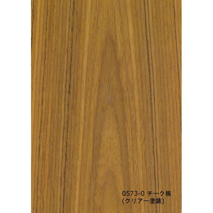 0573-0 天然木工芸突板化粧板 カラートーン チーク板 4.0mm×4尺×8尺 クリアー