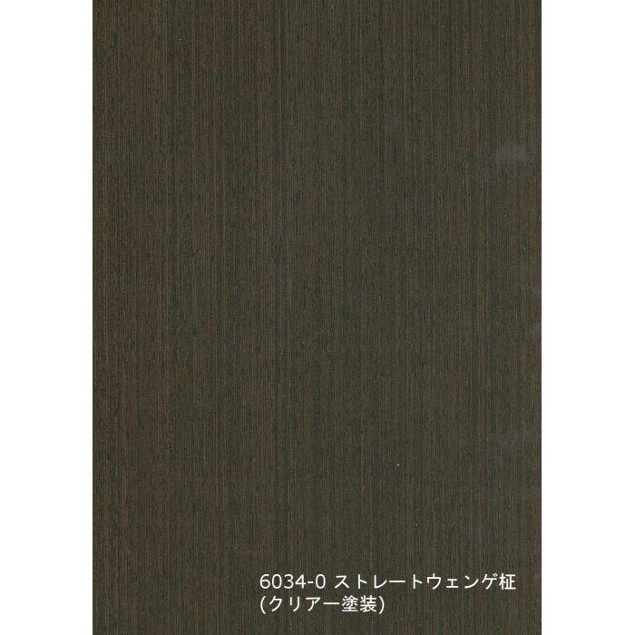 6034-0 天然木工芸突板化粧板 カラートーン ストレートウェンゲ柾 4.0mm×3尺×8尺 クリアー