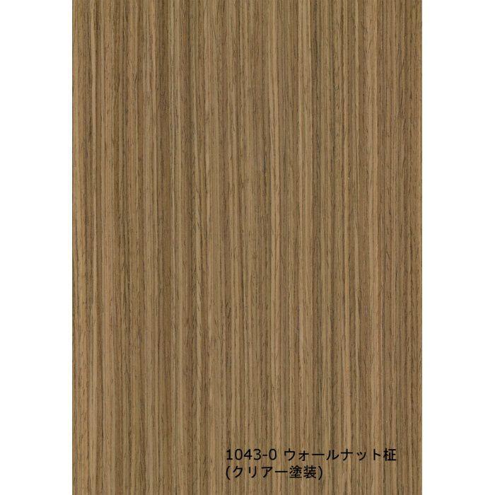 1043-0 天然木工芸突板化粧板 カラートーン ウォールナット柾 4.0mm×3尺×8尺 クリアー