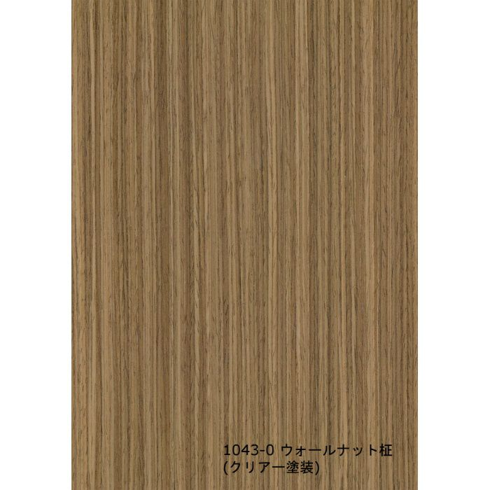 1043-0 天然木工芸突板化粧板 カラートーン ウォールナット柾 4.0mm×4尺×8尺 クリアー