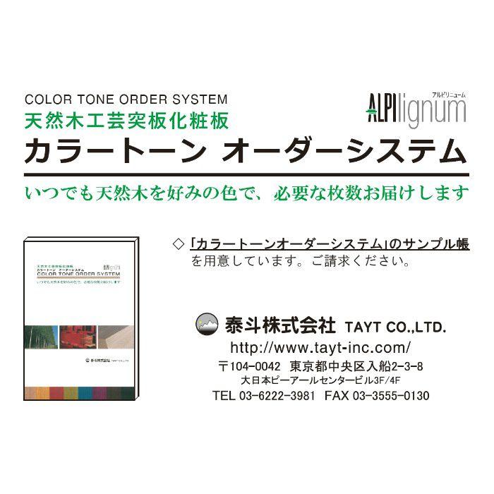 4048-0 天然木工芸突板化粧板 カラートーン ローズ柾 4.0mm×3尺×8尺 クリアー