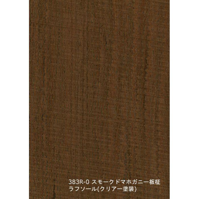 383R-0 天然木工芸突板化粧板 カラートーン ラフソール・スモークドマホガニー板柾 4.0mm×3尺×8尺 クリアー