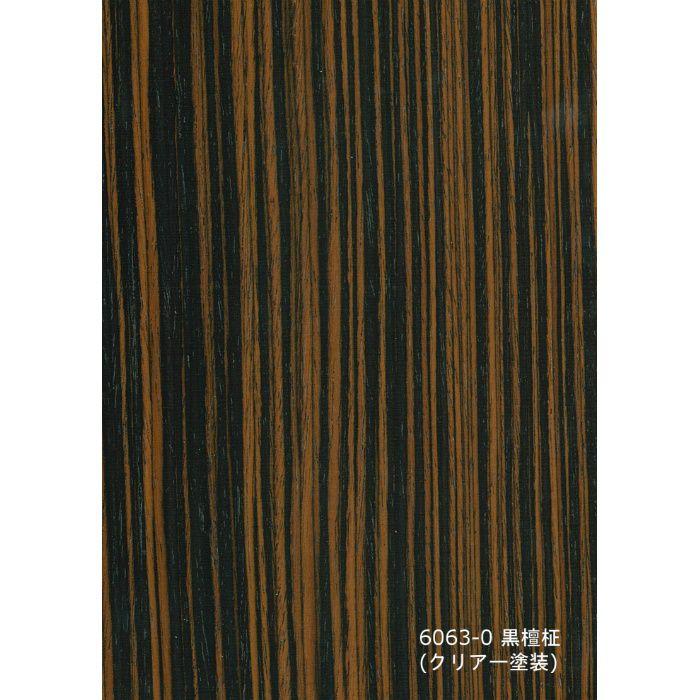 6063-0 不燃天然木工芸突板化粧板 不燃カラートーン 黒檀柾 6.0mm×4尺×8尺 クリアー