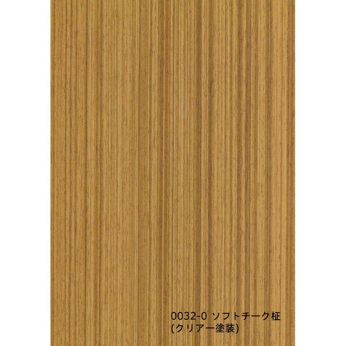 0032-0 不燃天然木工芸突板化粧板 不燃カラートーン ソフトチーク柾 6.0mm×4尺×8尺 クリアー