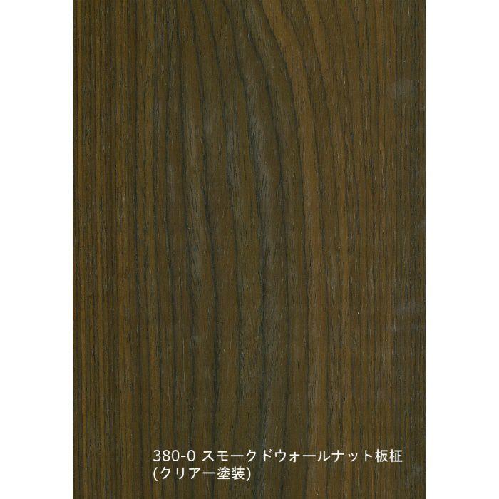 380-0 不燃天然木工芸突板化粧板 不燃カラートーン スモークドウォールナット板柾 6.0mm×3尺×8尺 クリアー