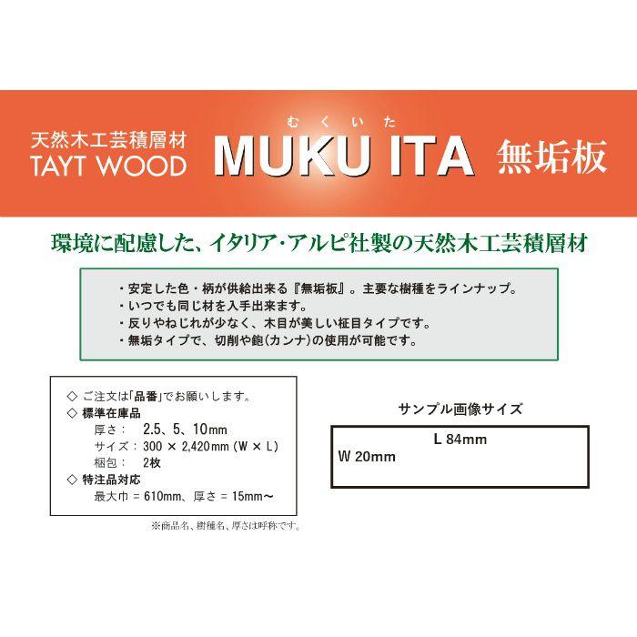 0043 天然木工芸積層材 MUKUITA チーク柾 10mm×300mm×2420mm 2枚入