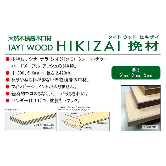 【5%OFF】天然木積層木口材 HIKIZAI ハードメープル 3mm×300mm×2420mm 2枚入