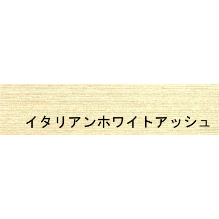 天然木工芸突板木口化粧材 タイトウッドテープ イタリアンホワイトアッシュ 0.45mm×22mm×50m 無塗装 のり付