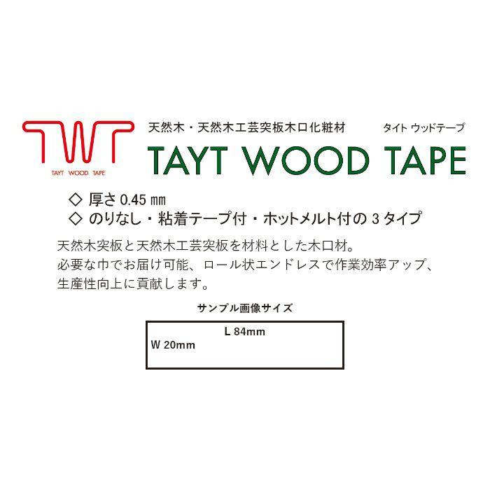 天然木工芸突板木口化粧材 タイトウッドテープ スプルース 0.45mm×26mm×50m 無塗装 のり付