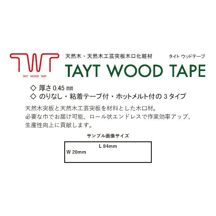 天然木工芸突板木口化粧材 タイトウッドテープ ホワイトウッド 0.45mm×22mm×50m 無塗装 のり付