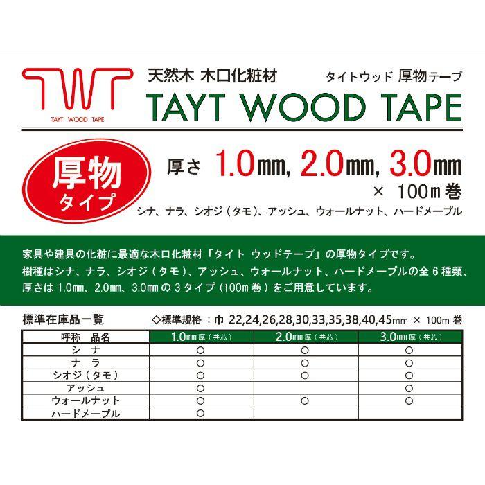 天然木木口化粧材 タイトウッド厚物テープ シオジ(タモ) 1.0mm×45mm×100m 無塗装 のり無し