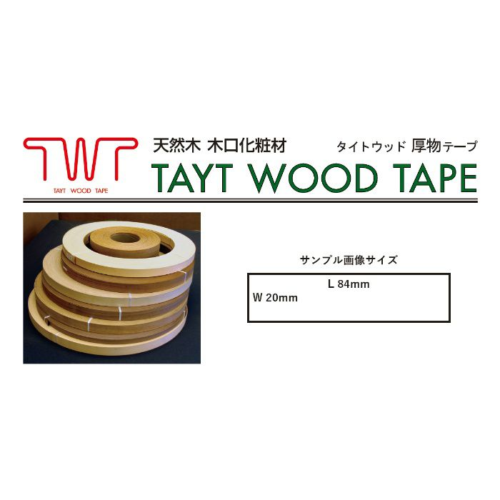 天然木木口化粧材 タイトウッド厚物テープ シオジ(タモ) 3.0mm×22mm×100m 無塗装 のり無し