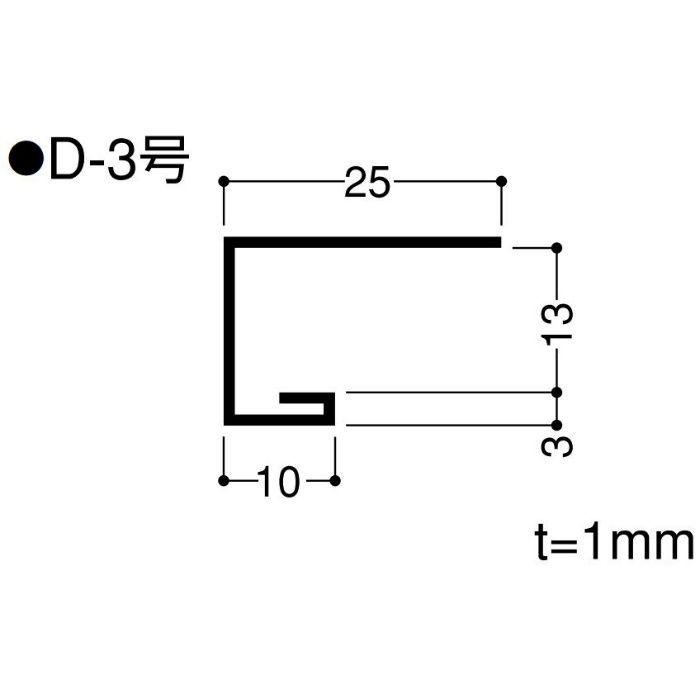 【ロット品】 F見切 D-3号 FD3 長さ1.82m シロ 100本(ジョイント付)/ケース