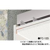 【ロット品】 F見切 FC-6S FC6S 長さ1.82m シロ 100本(ジョイント付)/ケース