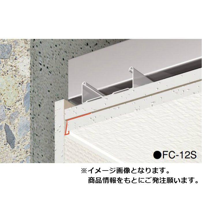 【ロット品】 F見切 FC-12S FC12S 長さ1.82m シロ 100本/ケース
