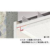 【ロット品】 F見切 V-12N号 FV12N 長さ1.82m シロ 100本(ジョイント付)/ケース