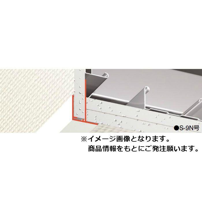 【ロット品】 下がり壁用F見切 S-9N号 S9N 長さ2m シロ 50本(ジョイント付)/ケース