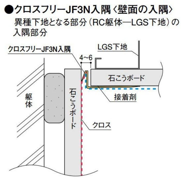 クロスフリー JF3N入隅 JF3NC 2.5m ミルキーホワイト 100本/ケース