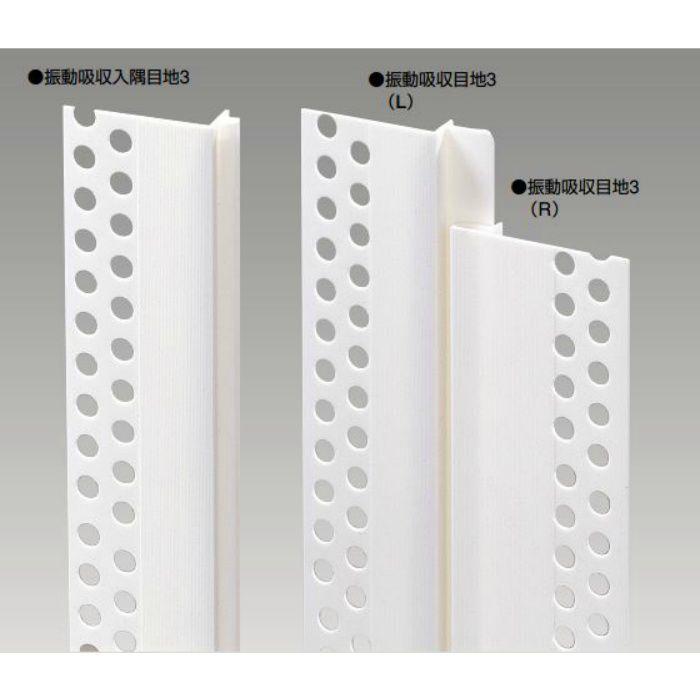 振動吸収目地3 SKM3 2.8m ホワイト 50セット/ケース